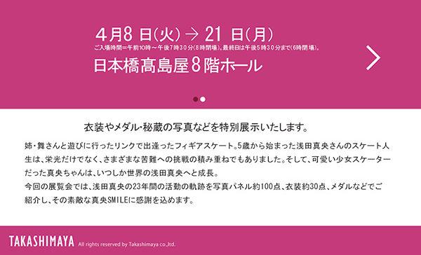 高島屋にて「Smile 浅田真央23年の軌跡展」開催!