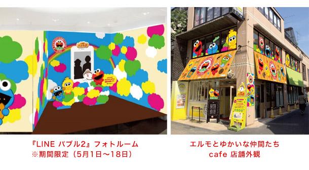 期間限定「エルモとゆかいな仲間たちカフェ」オープン!