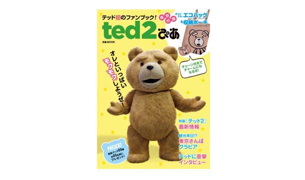 『ted2』 可愛いオリジナルグッズが続々登場!