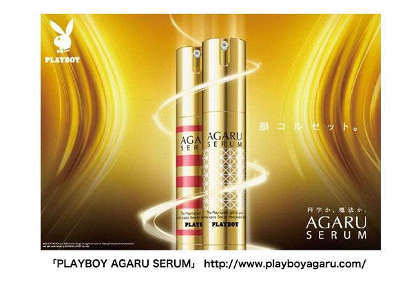 PLAYBOY AGARU SERUM店頭販売を開始!