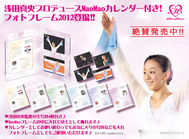 浅田真央「MaoMao」からカレンダー付きフォトフレーム発売