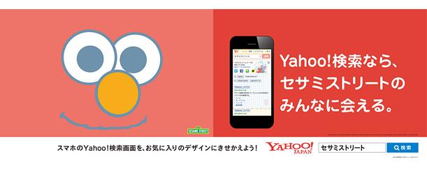 Sesame Street ×Yahoo! JAPAN