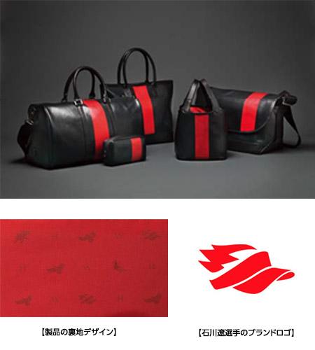 石川遼ブランドRYOとハンティング ワールドのコラボ商品発売
